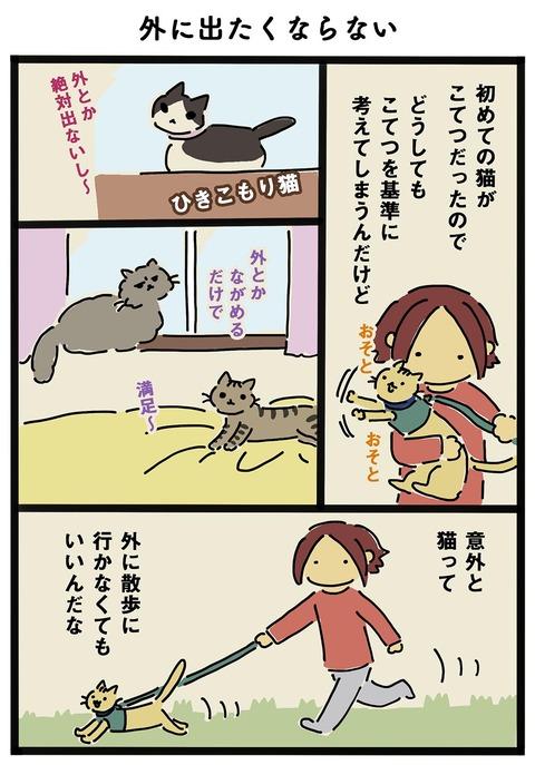iwako_cat_259