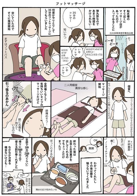 iwako_01_20