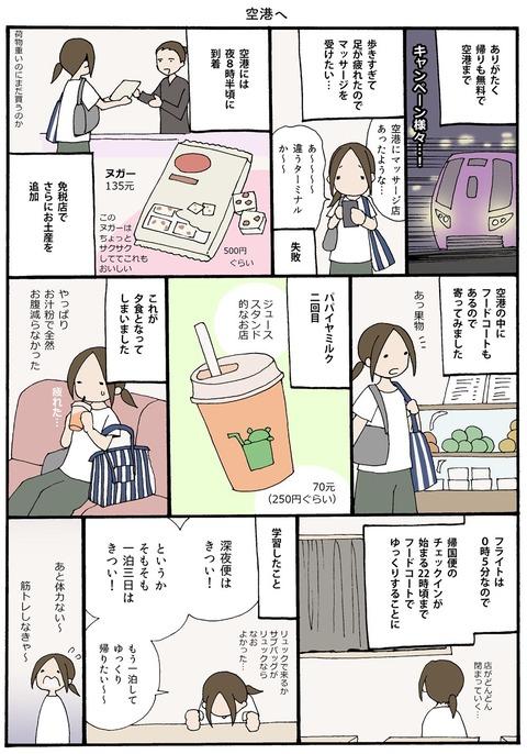 iwako_01_25