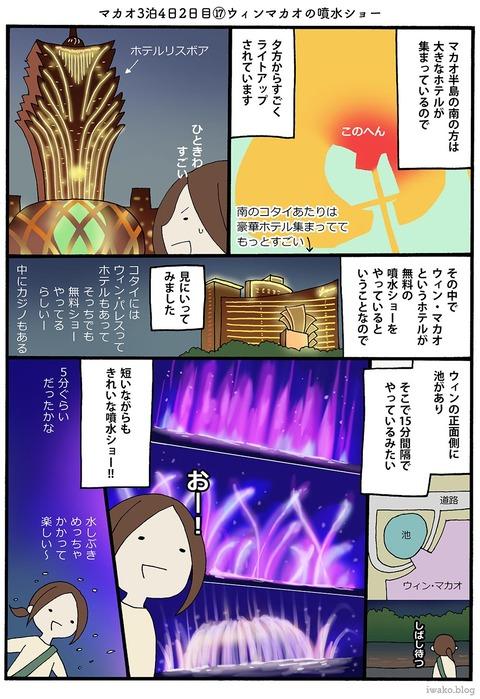 iwako_02_40