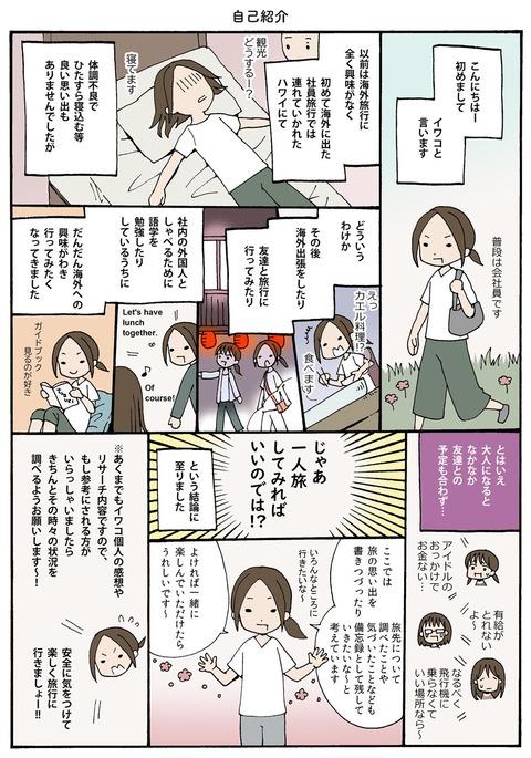 iwako_00_01