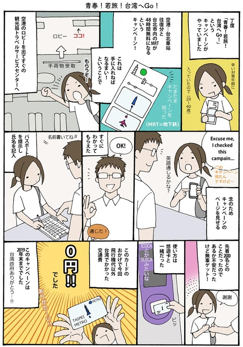 iwako_01_10