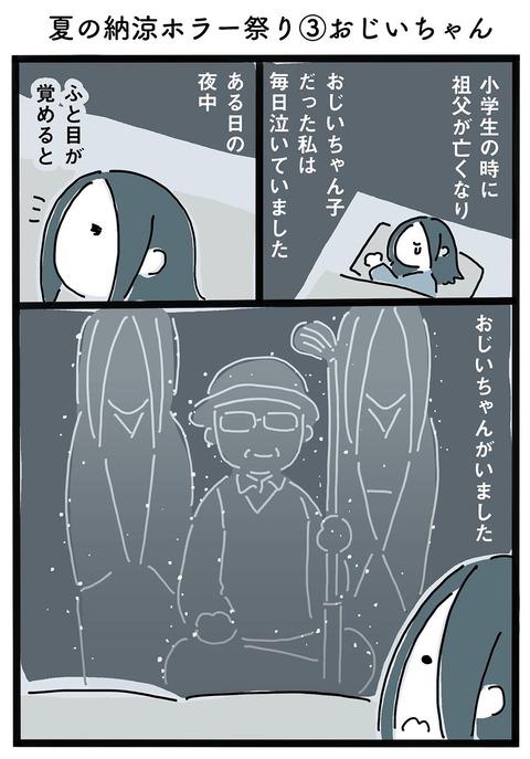 iwako_03_03_1