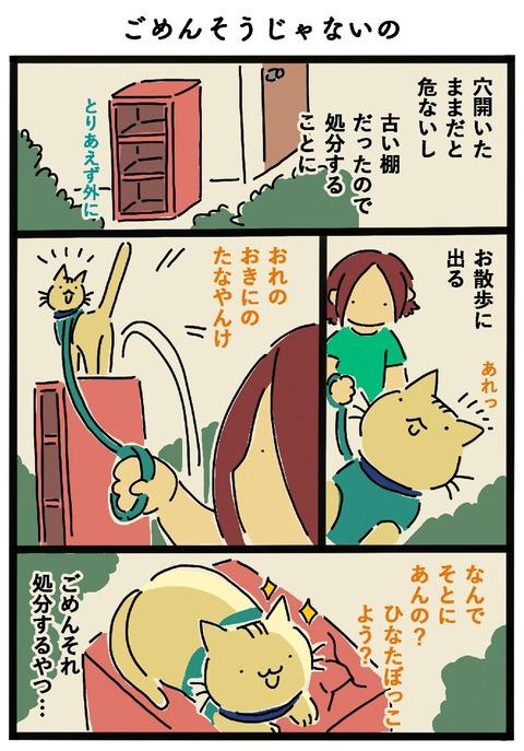 iwako_cat_463