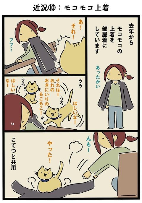 iwako_cat_124
