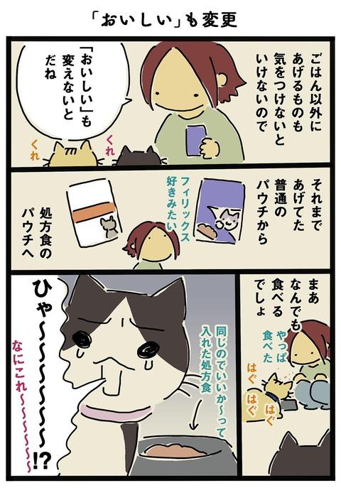 iwako_cat_296