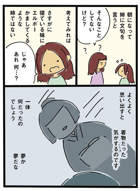 iwako_03_02_2