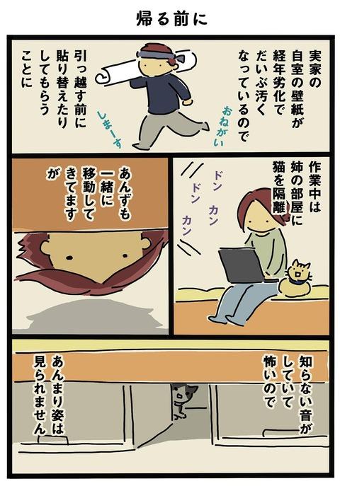 iwako_cat_267