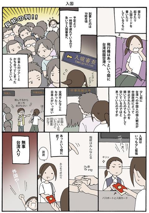 iwako_01_08