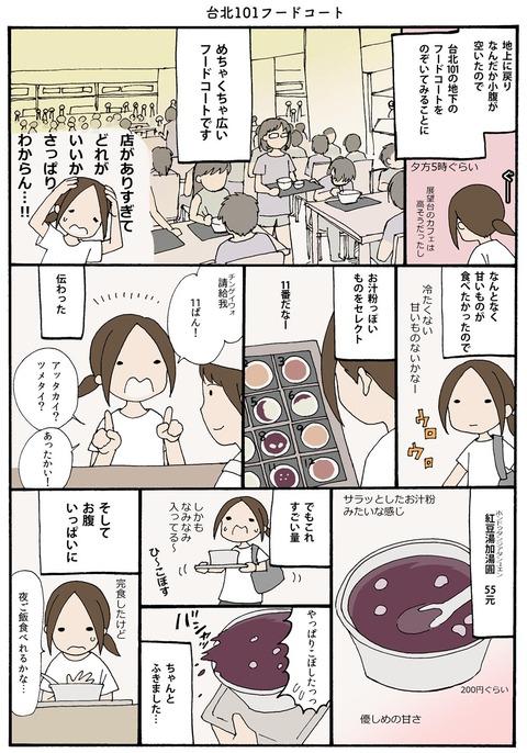iwako_01_22