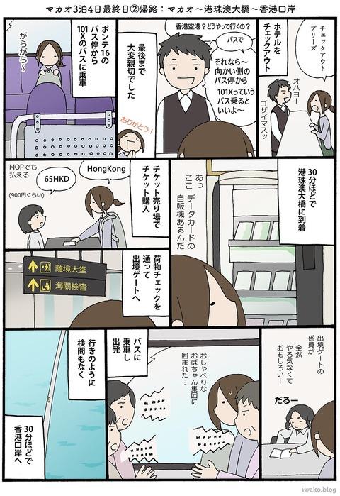 iwako_02_54