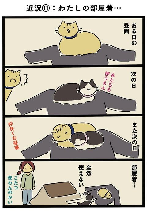 iwako_cat_125