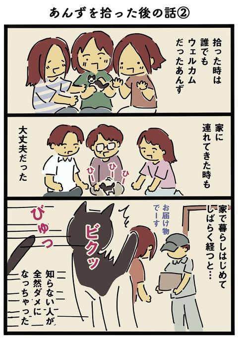 iwako_cat_194