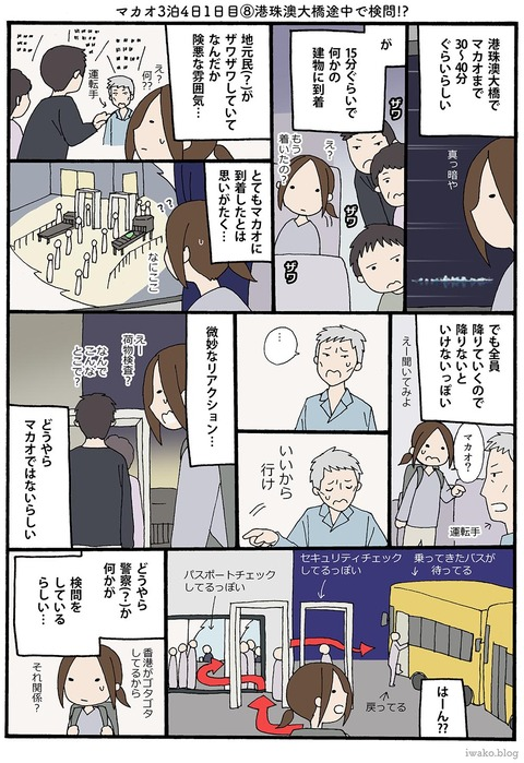 iwako_02_19