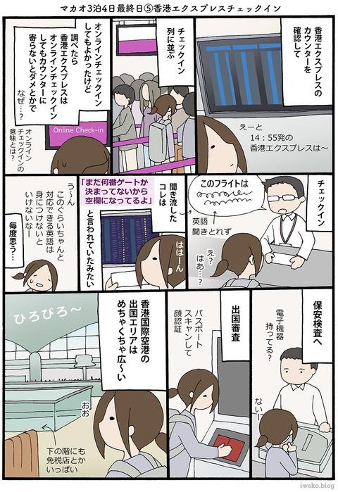 iwako_02_57
