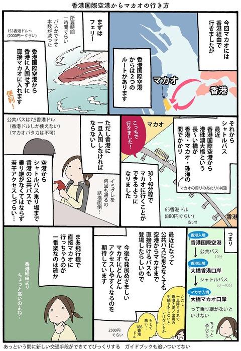 iwako_02_09
