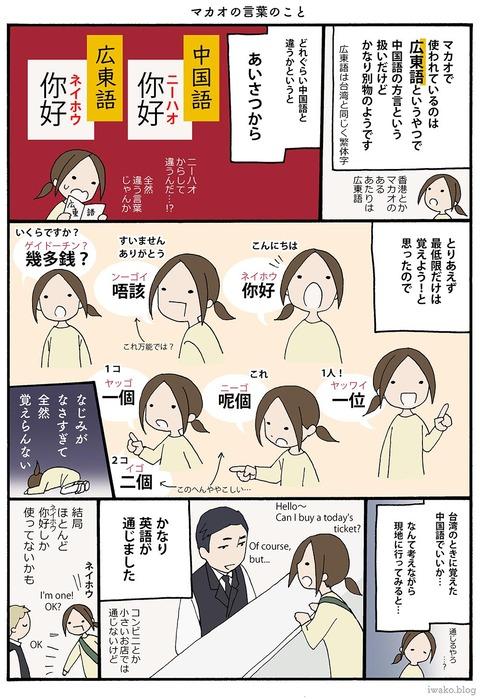 iwako_02_06
