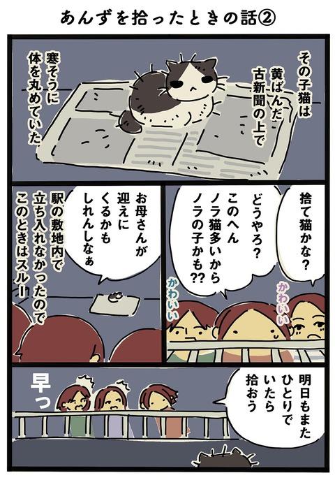 iwako_cat_151