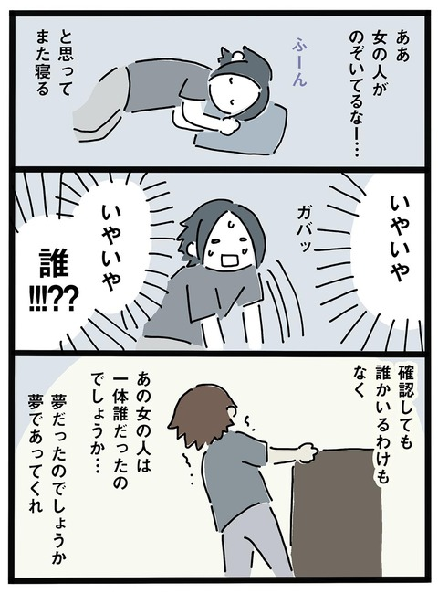 iwako_03_01_2