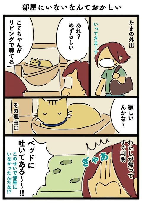 iwako_cat_452