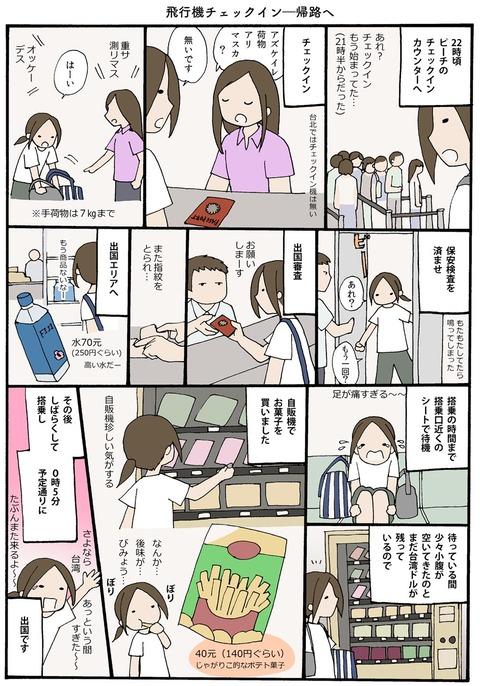 iwako_01_26