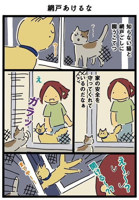 iwako_cat_369