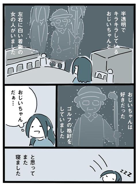 iwako_03_03_2