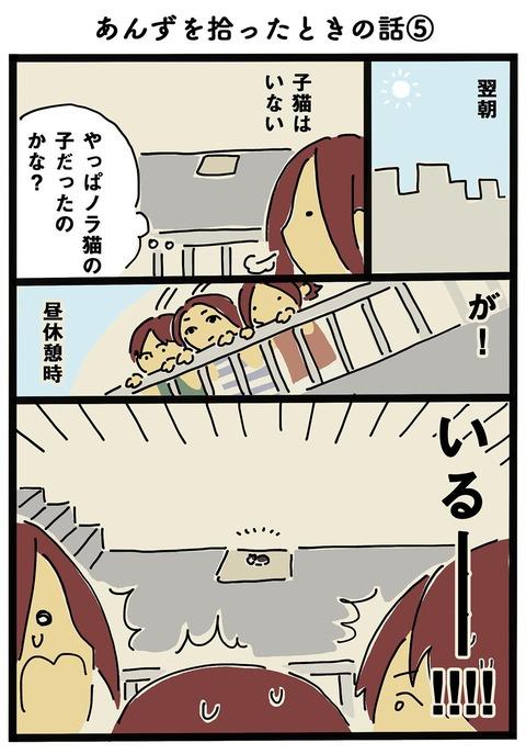 iwako_cat_154