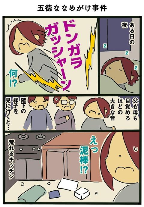 iwako_cat_360_1
