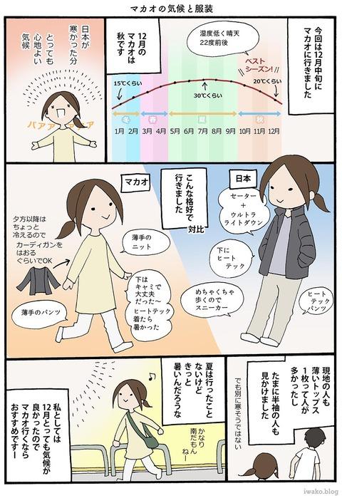 iwako_02_11