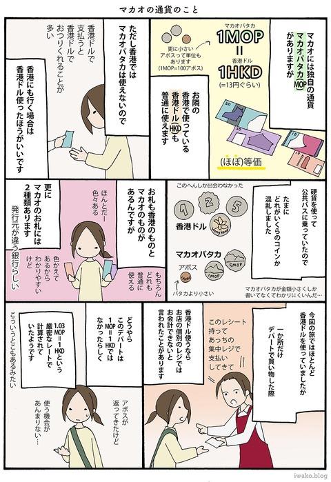 iwako_02_05