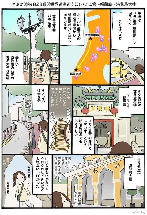 iwako_02_33