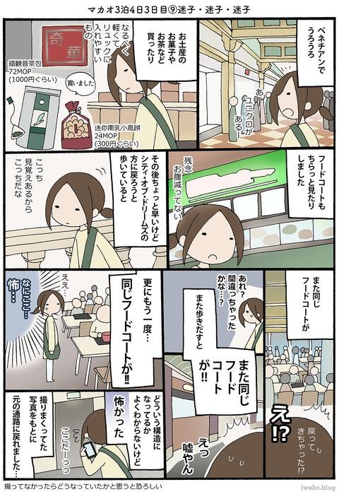 iwako_02_50