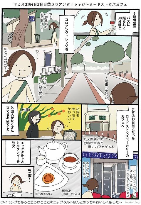 iwako_02_43