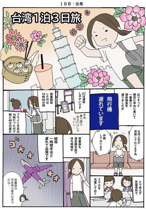 iwako_01_07