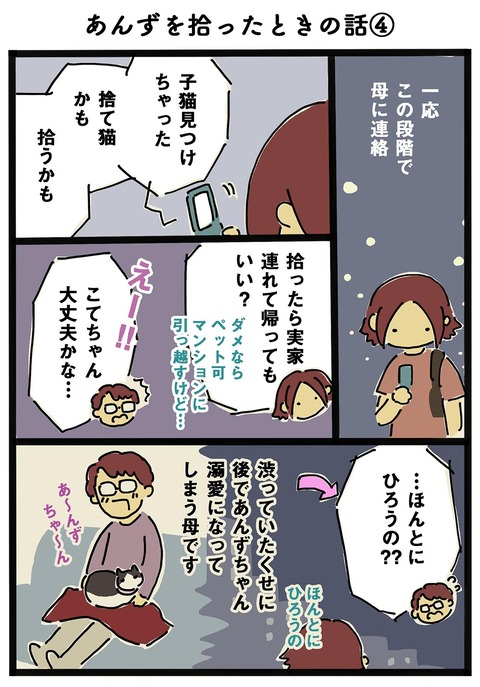 iwako_cat_153