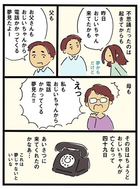iwako_03_03_3