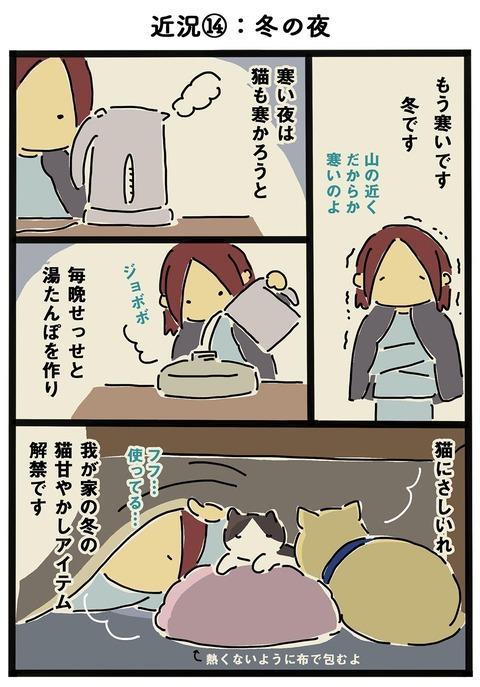 iwako_cat_128