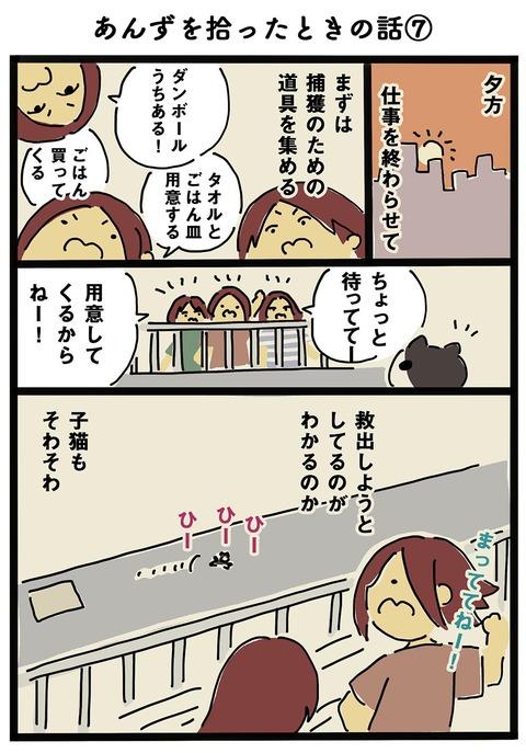 iwako_cat_156