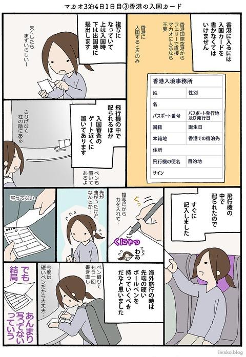 iwako_02_14