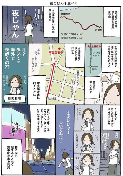 iwako_01_11