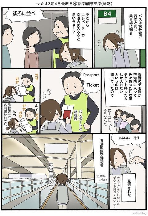 iwako_02_56