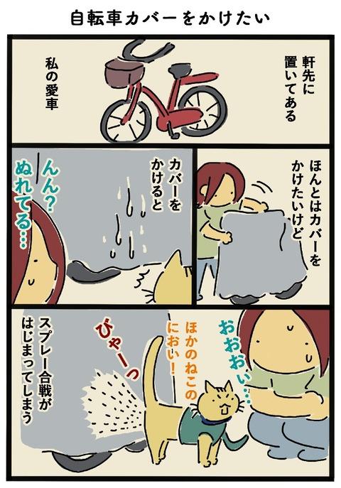 iwako_cat_373