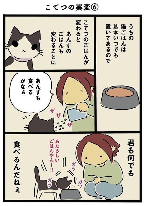 iwako_cat_293