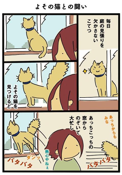 iwako_cat_368