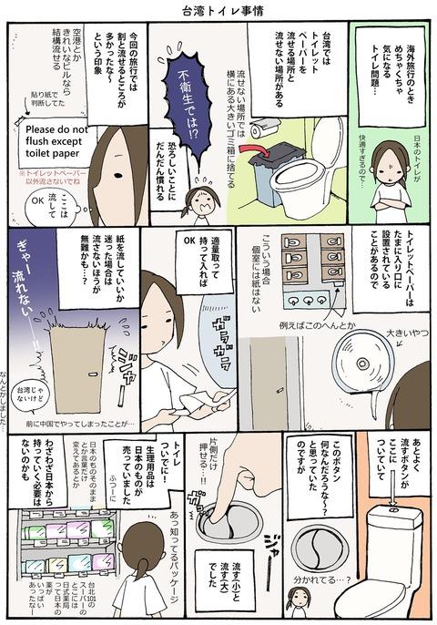 iwako_01_29