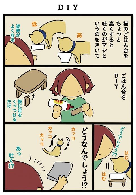 iwako_cat_454