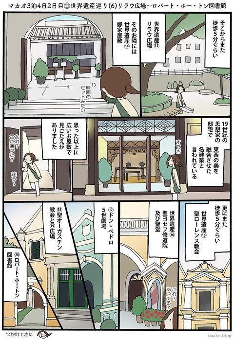 iwako_02_34