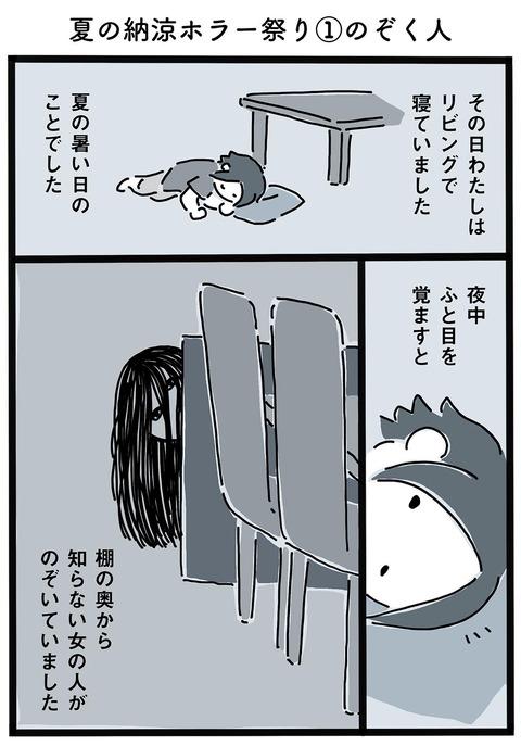 iwako_03_01_1