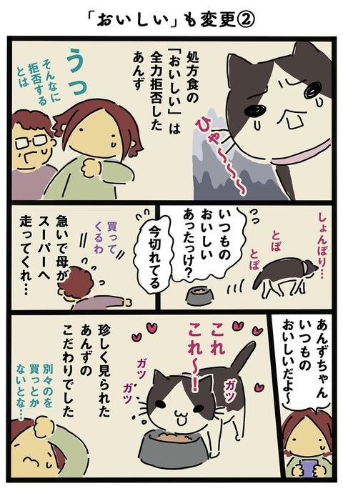 iwako_cat_297